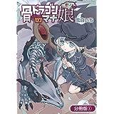 骨ドラゴンのマナ娘【分冊版】 1巻 (マッグガーデンコミックスBeat'sシリーズ)