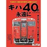 旅と鉄道 2020年増刊5月号 キハ40よ永遠に [雑誌]