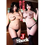 伊川愛梨・池田レイ J Shock [DVD]