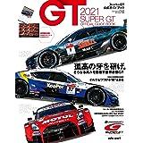 2021 スーパーGT公式ガイドブック 【2大 特別付録】GT カレンダー / GTマシン 全車総覧ポスター (auto sport 臨時増刊)