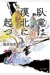 臥竜は漠北に起つ 金椛国春秋 (角川文庫) Kindle版