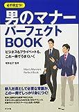 必ず役立つ! 男のマナー パーフェクトBOOK