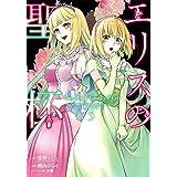 エリスの聖杯(5) (ガンガンコミックス UP!)