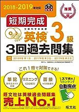 【CD付】2018-2019年対応 短期完成 英検3級3回過去問集 (旺文社英検書)