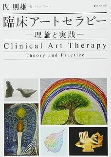 新しい芸術療法の流れ クリエイティブ・アーツセラピー | 関 則雄, 関 ...