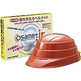 折りたたみ防災用ヘルメット オサメット(反射材付き) osamet (子ども用 オレンジ)