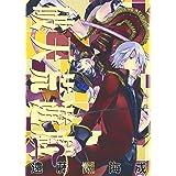 破天荒遊戯 17 (IDコミックス ZERO-SUMコミックス)