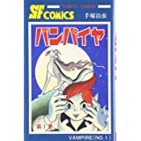バンパイヤ (第1巻) (SUNDAY COMICS―大人気SFコミックス)