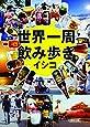 世界一周飲み歩き (朝日文庫)