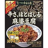 新宿中村屋 本格四川 レンジで作る辛さ、ほとばしる麻婆豆腐80g ×10袋