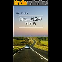簡単で楽しい車で日本一周旅: おすすめの場所ランキング (旅ブックス)