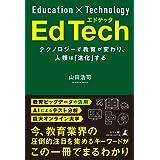 EdTech エドテック テクノロジーで教育が変わり、人類は「進化」する