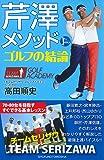 芹澤メソッド ゴルフの結論―70・80台を目指す すぐできる基本レッスン (PERFECT GOLF)