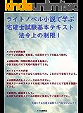 ライトノベル小説で学ぶ宅建士試験基本テキスト 法令上の制限1 (楽々合格国家資格試験ノベルズ(WEB限定版))