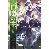百魔の主 6 (カドカワBOOKS)