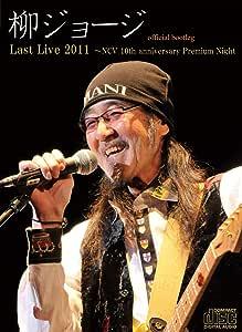 柳ジョージ Last Live 2011 NCV 10th anniversary Premium Night official bootleg