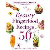 美のフィンガーフード・50のレシピ: ひと口サイズのパーティー料理