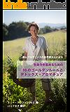 南仏プロヴァンスの自然療法士による生命力を高めるための10のゴールデンルールとデトックス・アロマキュア (ロンドンスクールオブアロマテラピージャパン出版)