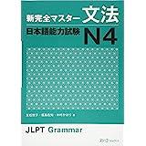 新完全マスタ-文法 日本語能力試験 N4 (新完全マスター)