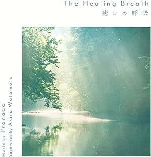 綿本彰監修 / The Healing Breath 癒しの呼吸