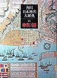角川日本地名大辞典14神奈川県 1984年