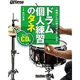 ドラム個人練習のタネ 1時間コレだけ叩けば上手くなる! (CD付) (リズム&ドラム・マガジン)