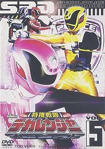 特捜戦隊デカレンジャー VOL.5 [DVD]