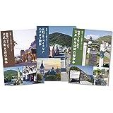 【Amazon.co.jp 限定】函館100選豆本シリーズ3点セット
