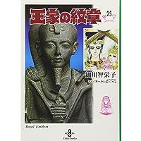 王家の紋章 25 (秋田文庫 17-25)
