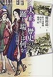 大正=歴史の踊り場とは何か 現代の起点を探る (講談社選書メチエ)
