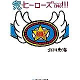 完・ヒーローズ(株)!!! (メディアワークス文庫)