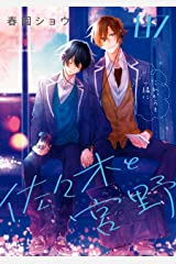 佐々木と宮野 7 (MFC ジーンピクシブシリーズ) Kindle版