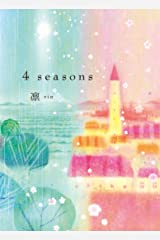 4 seasons 単行本