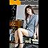 石岡真衣 MAI Styles スーツを着た天使: 180pages or more