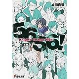 5656!Knights' Strange Night (電撃文庫)