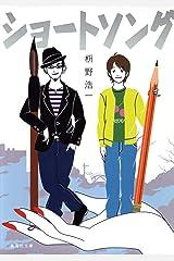 ショートソング (集英社文庫) Kindle版