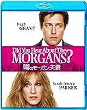 噂のモーガン夫妻 [Blu-ray]