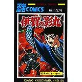 伊賀の影丸 (第10巻) (Sunday comics―大長編忍者コミックス)