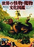世界の怪物・魔物文化図鑑