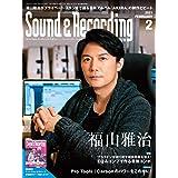Sound & Recording Magazine (サウンド アンド レコーディング マガジン) 2021年 2月号 (表紙:福山雅治/音楽制作ツール購入ガイド (小冊子)『サンレコ for ビギナーズ2021』付き)