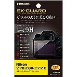 HAKUBA デジタルカメラ液晶保護フィルム EX-GUARD 高硬度9H Nikon Z 7II / Z 6II / Z 7 /Z 6 専用 EXGF-NZ7M2