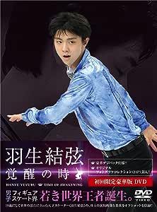 羽生結弦「覚醒の時」 (初回限定豪華版) [DVD]