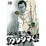 闇金ウシジマくん(15) (ビッグコミックス)