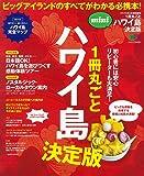 1冊丸ごとハワイ島 決定版 mini (エイムック 4425)
