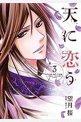 天に恋う3 (ネクストFコミックス) Kindle版