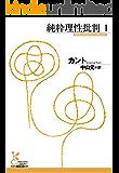純粋理性批判 1 (光文社古典新訳文庫)