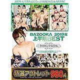 【特選アウトレット】 BAZOOKA 2019年 上半期BEST 4時間完全保存版 / BAZOOKA(バズーカ) [DVD]