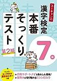 ユーキャンの漢字検定7級 本番そっくりテスト 第2版【フルカラーの「漢字ポスター」「都道府県の漢字」つき】 (ユーキャン…