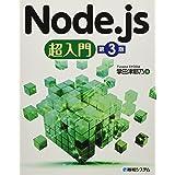 Node.js超入門 第3版