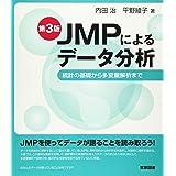 JMPによるデータ分析 第3版